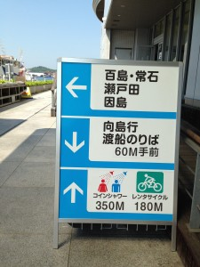 rental bicycle @ Onomichi station