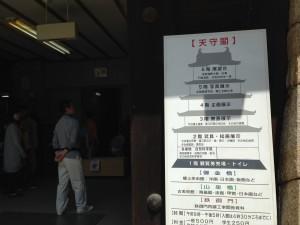 Imabari caster tenshukaku