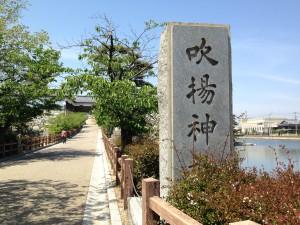 Fukiage jinja and Imabari castle
