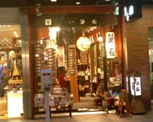 箸屋 Hashi-ya