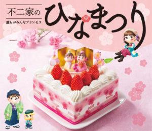 Hina-cake