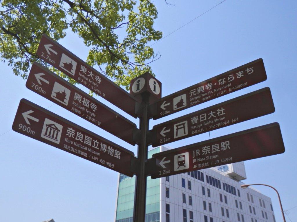 nara city street signs