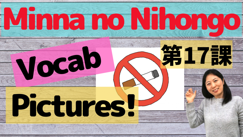 Minna no Nihongo Vocabulary Lesson Video (YouTube)