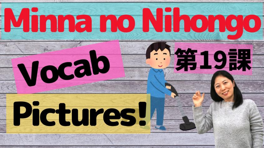 Minna no Nihongo L19