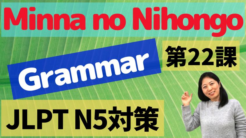 Minna no Nihongo L22
