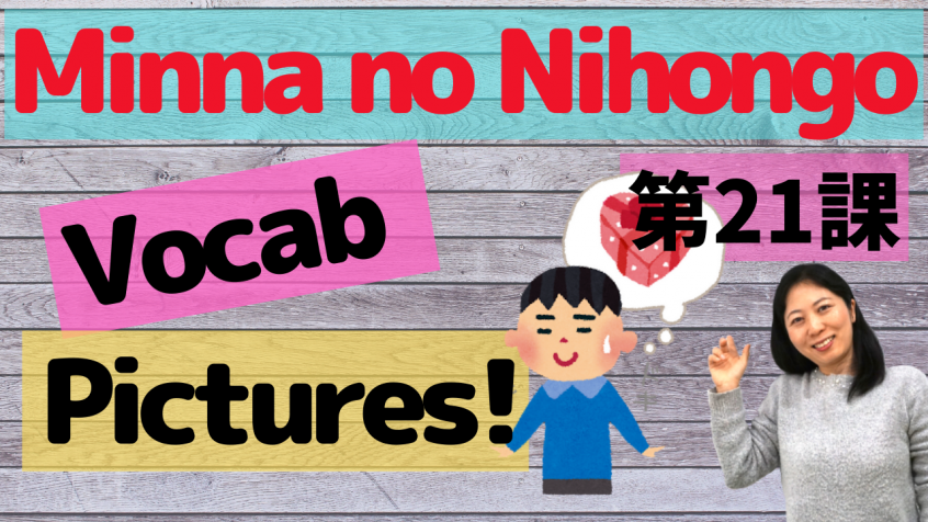 Minna no Nihongo L21 Japanese quotation phrases