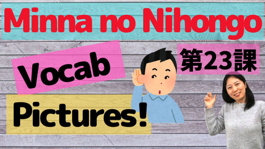 Minna no Nihongo L23