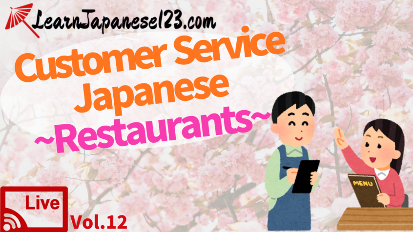 Japanese phrases in a restaurant