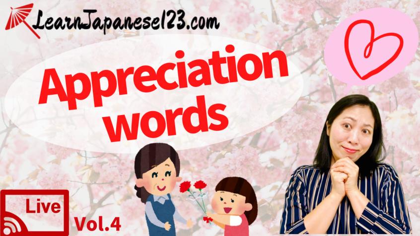 Japanese Appreciation Words