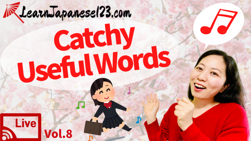Catchy Japanese Words