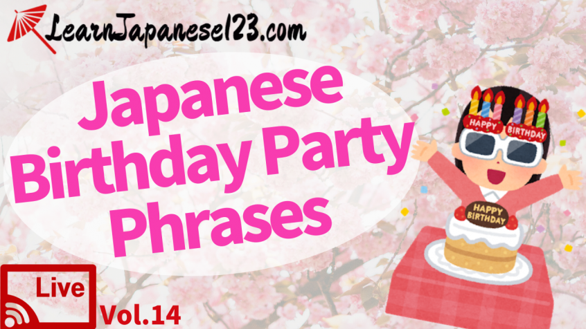 Japanese birthday phrases