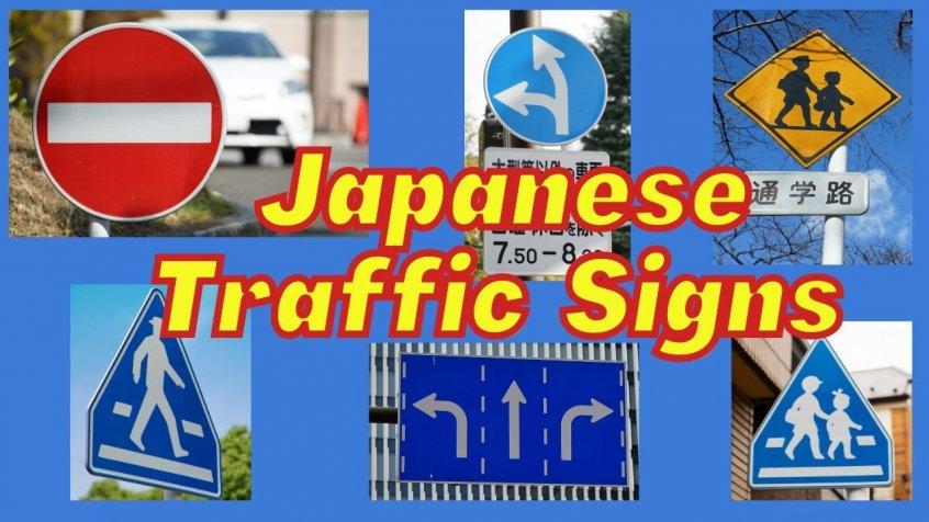 Japanese traffic signs